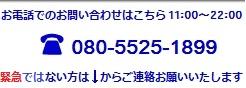 お電話でのお問い合わせはこちら 11:00〜22:00 080-5525-1899 お急ぎでない方は↓からメールフォームをご使用に上、ご連絡下さい