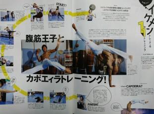 腹筋王子とカポエィラトレーニング